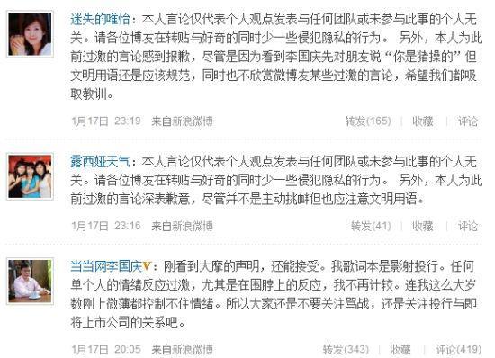李國慶與大摩女口水戰休止 微博道歉截圖