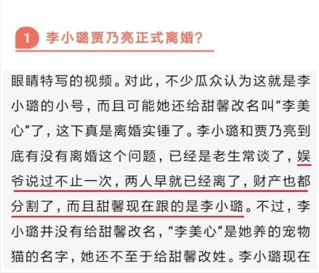 17字展现贾乃亮生活现状,处境让人心疼,李小璐是个狠角色?