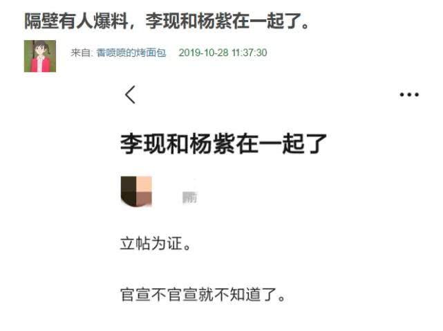 假戏真做?网友发帖曝杨紫李现在一起了,评论区杨紫遭李现粉群嘲