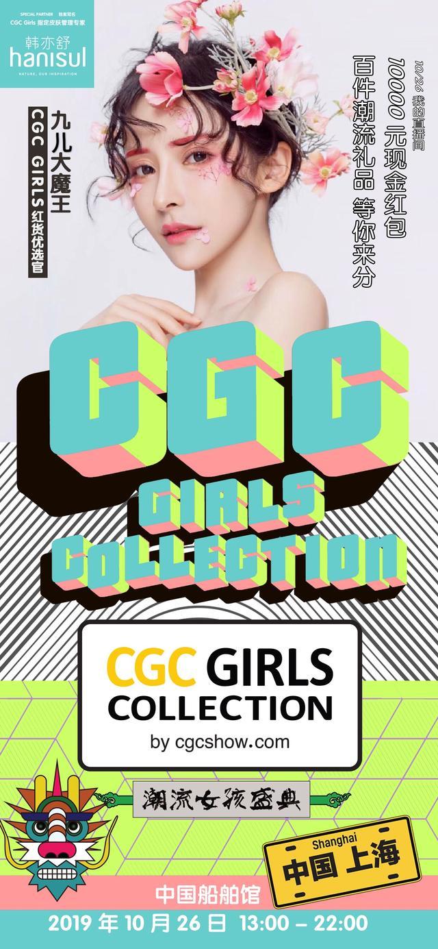 2019CGCGirls潮流盛典华丽登场聚百位红人力量玩转时代经济
