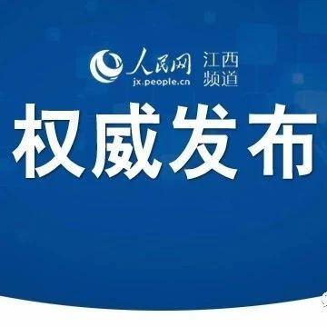 萍乡任命1名副市长 宜春2名处级干部任前公示