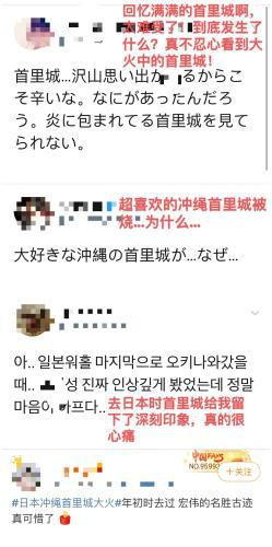 日本、韩国和中国网友评论截图 (图片来源:推特和微博截图)