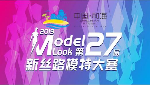 中国和海丨2019第27届新丝路模特大赛成都赛区正式启动!