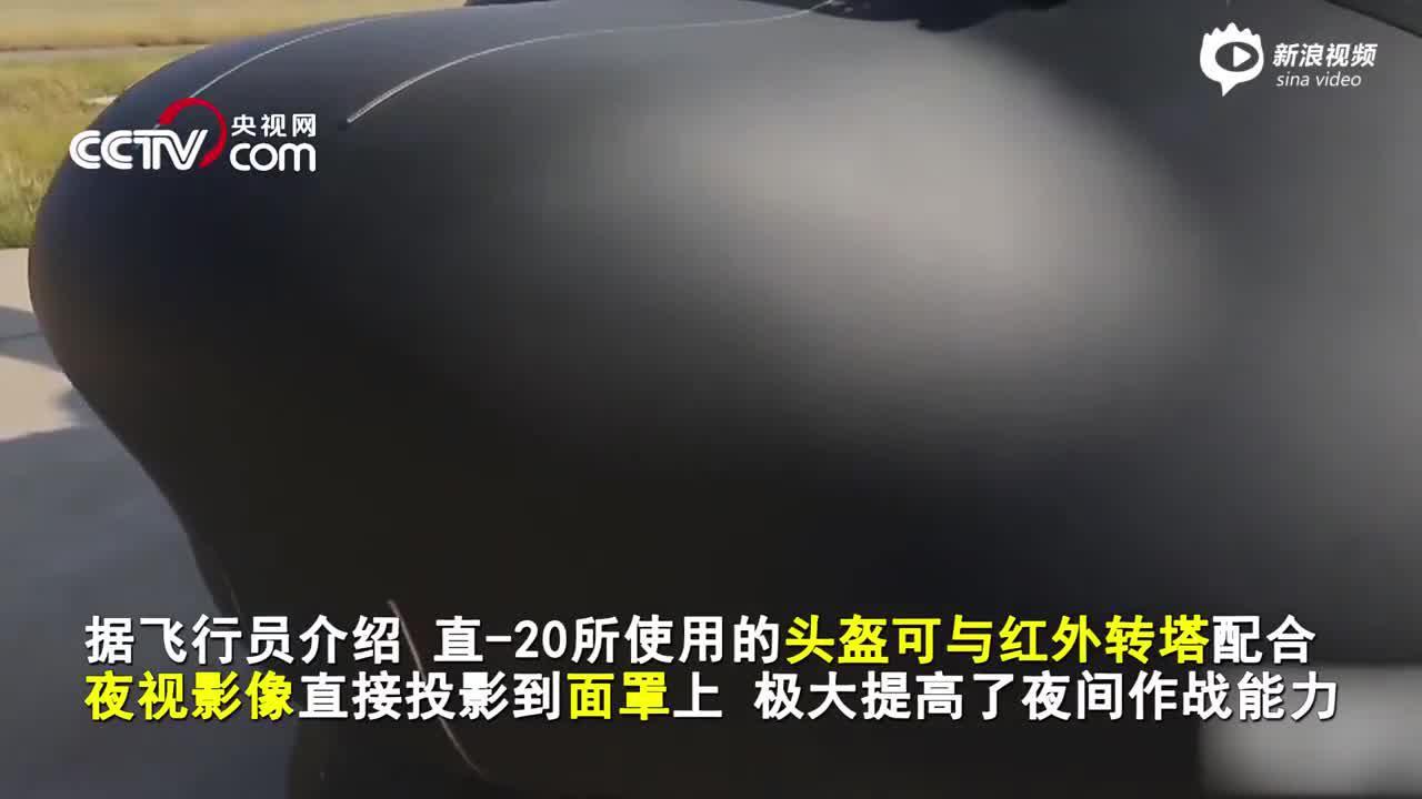 直-20頭盔蘊藏什么黑科技?夜視影像直接投影,實物罕見曝光