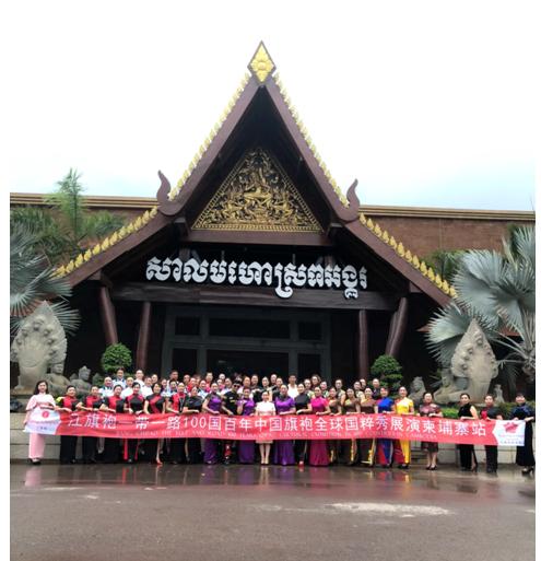 100国百年中国旗袍全球国粹秀柬埔寨站华丽上演