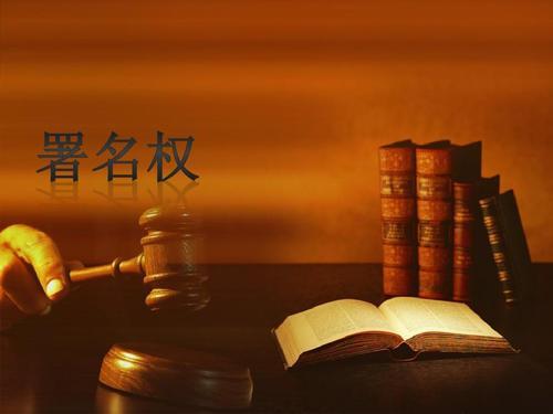 丰泽软件登记版权后,署名权能否转让?