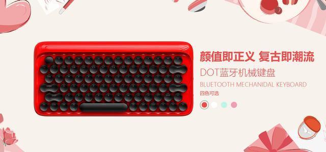 LOFREE洛斐Dot圓點藍牙機械鍵盤使用評測