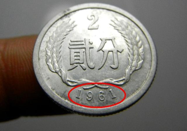 1959年2分硬币值多少钱?单枚涨了52万倍以上了,你家里有吗?