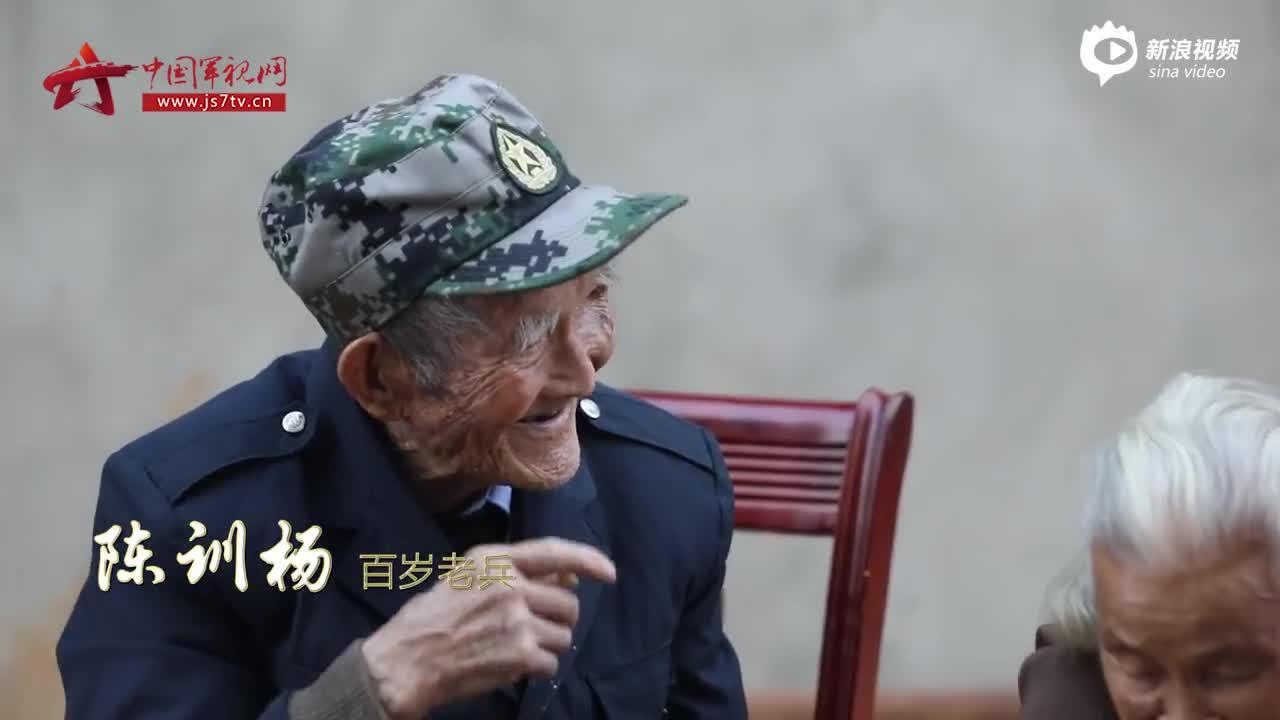 百歲英雄陳訓楊:入黨的時候舉起了手就不能輕易放下