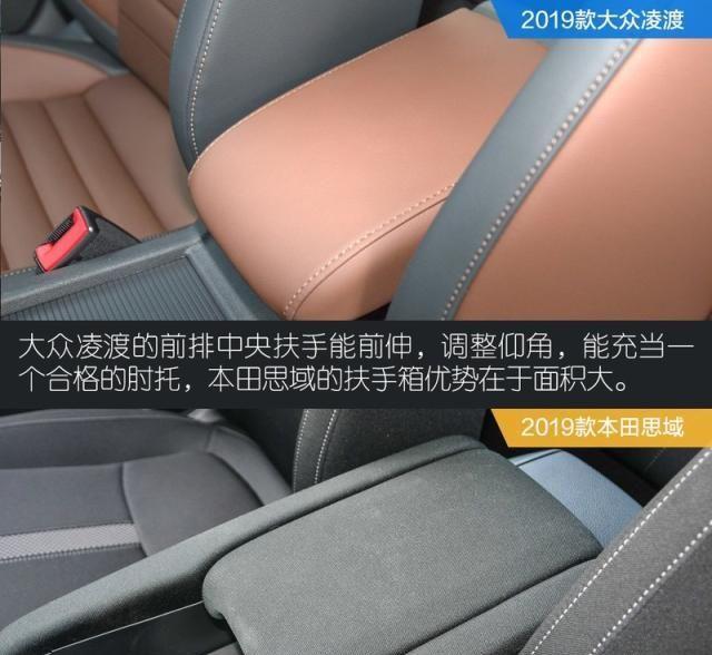 15万预算买高品质运动型轿车 大众凌渡VS本田思域
