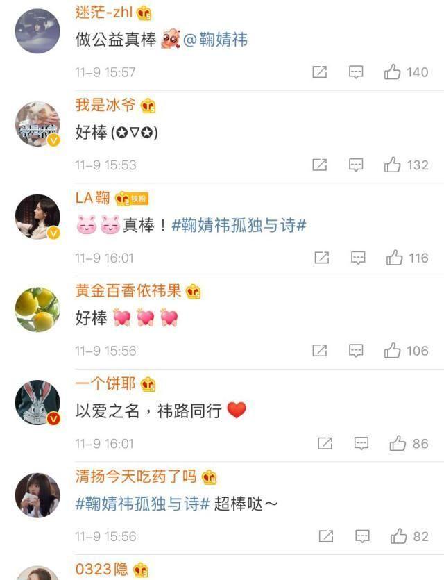 太暖了!鞠婧祎X酷狗音乐共同发起爱心主题餐车活动