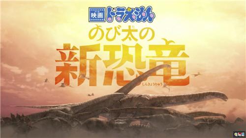 《哆啦A梦:大雄的新恐龙》同名Switch游戏将与动画一同推出