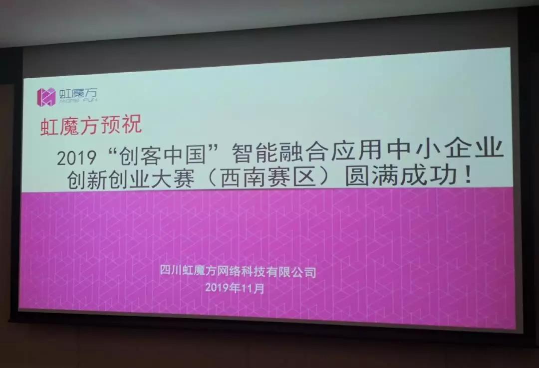 """虹领金""""智能电视平台及移动端系统""""获四川科技厅好评"""