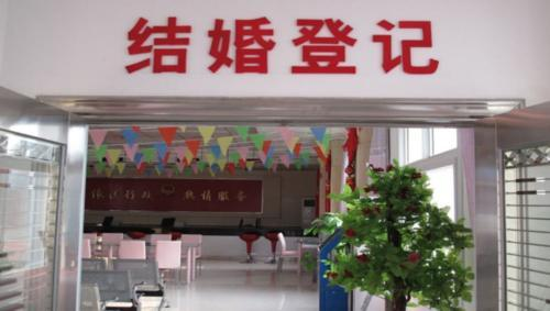 江苏部分民政部门2月2日正常上班 为市民办婚姻登记