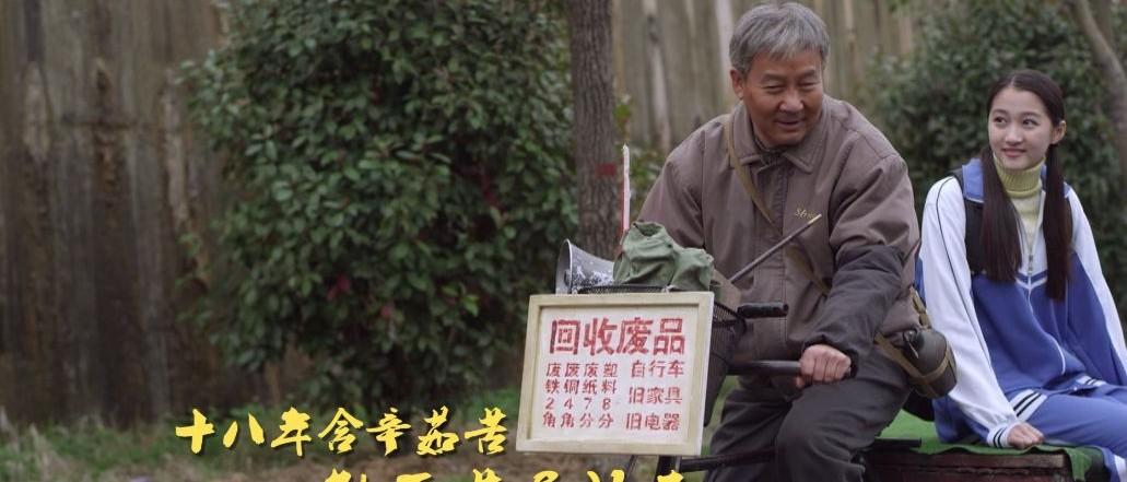 马少骅变身哑父与关晓彤演绎温情大爱