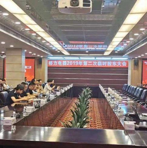 格力股东大会看点多 董明珠缺席 刘姝威被点名提问