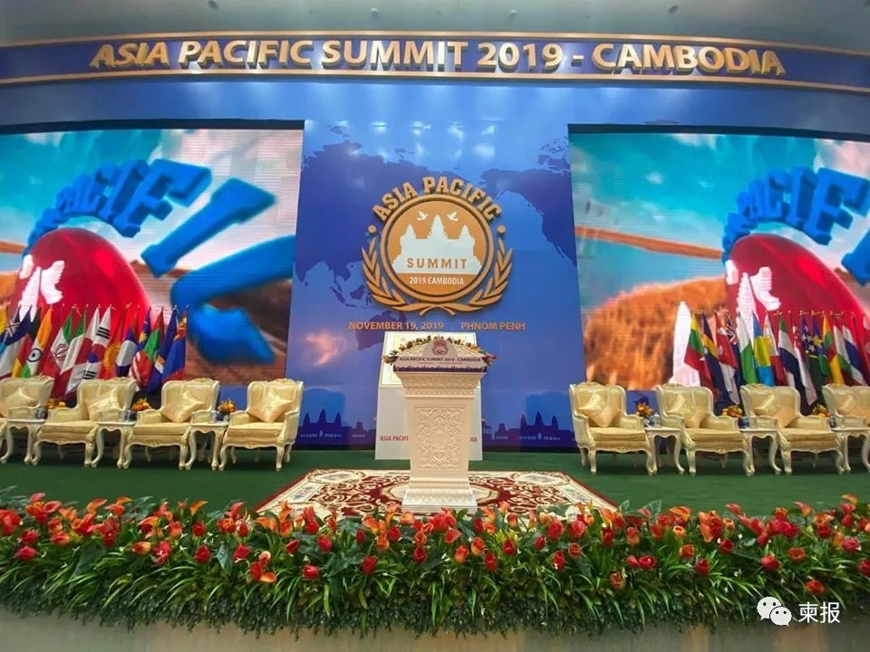 48国代表齐聚柬埔寨,2019年亚太峰会正式举行