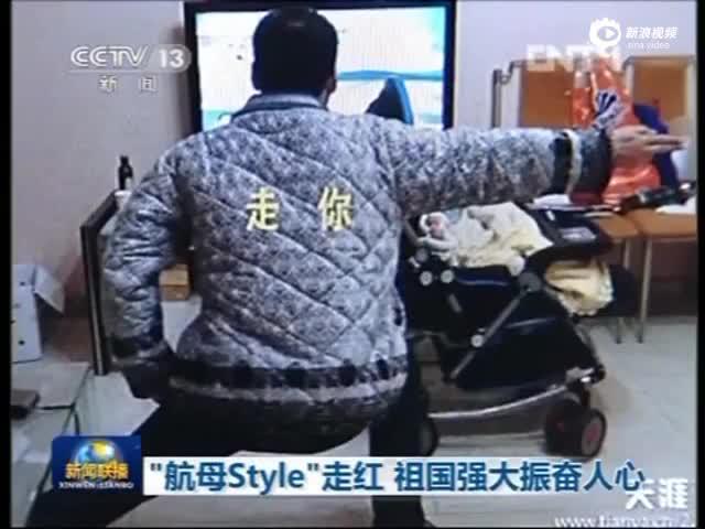 """""""航母style""""的動作迅速在網絡上走紅登上《新聞聯播》"""