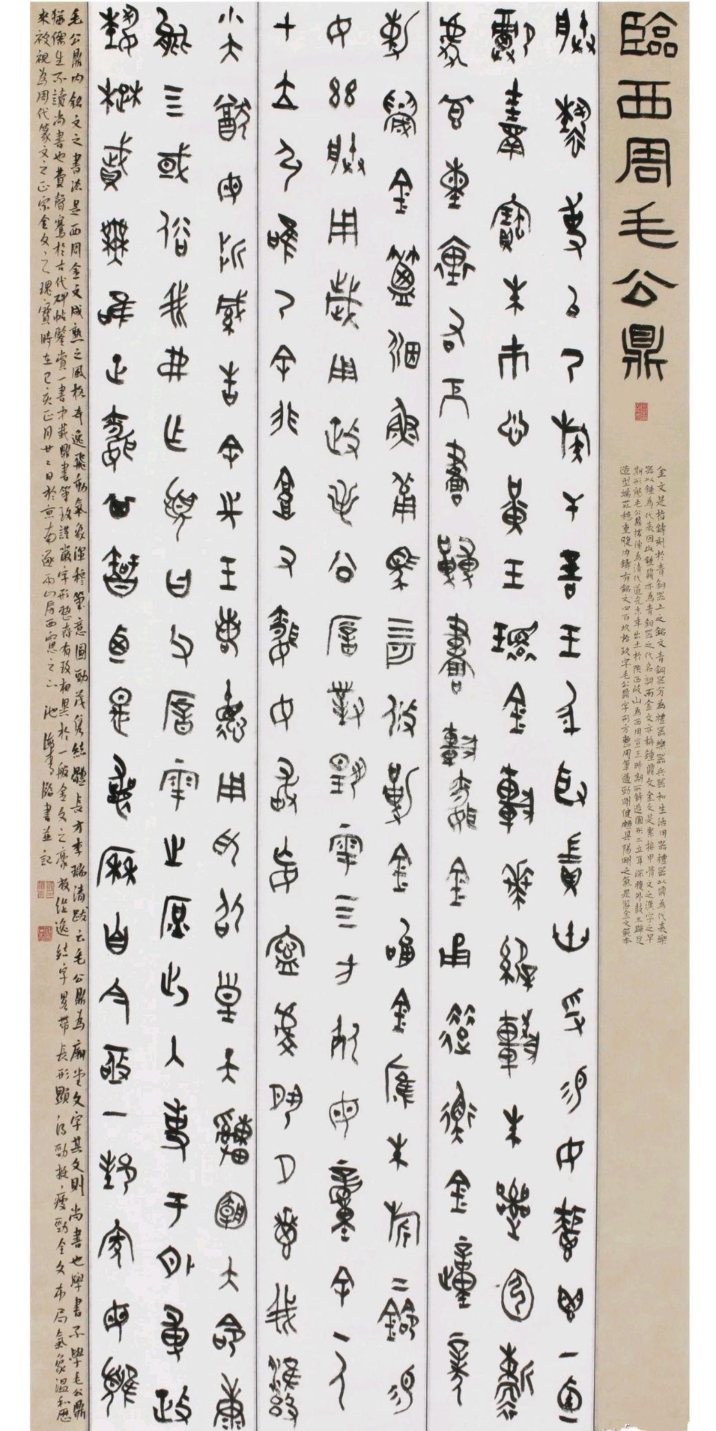 十二届书法国展书家:写出篆书的质朴与端庄