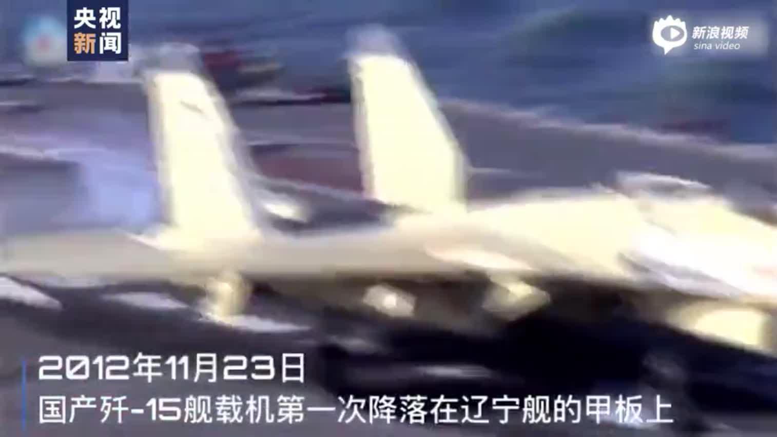 中國海軍首次實現艦載機在航母起降