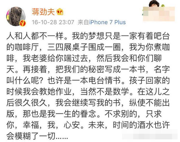 """蒋劲夫表示:""""不想被冤""""后,其外籍前女友晒出手臂淤青回应!"""