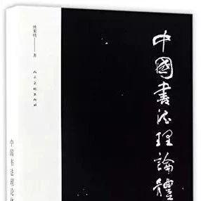 熊秉明 | 《中国书法理论体系》
