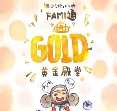 从6.1分到Fami通黄金殿堂,它用一年时间完成国产游戏的逆袭