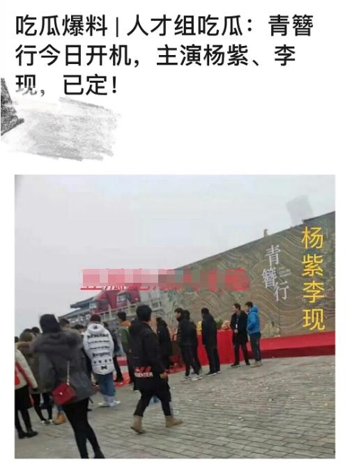 《青簪行》正式开机,女主仍为杨紫,而男主吴亦凡被换成李现?
