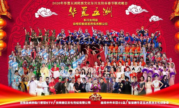2020年华夏五洲民族文化春节联欢晚会总导演李昌胜致辞