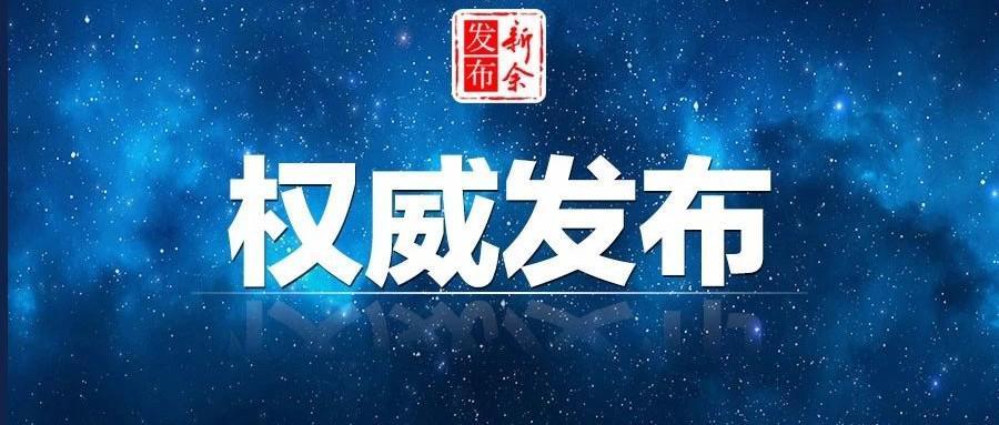 新余市财政局原党组书记、局长黄小基接受审查调查