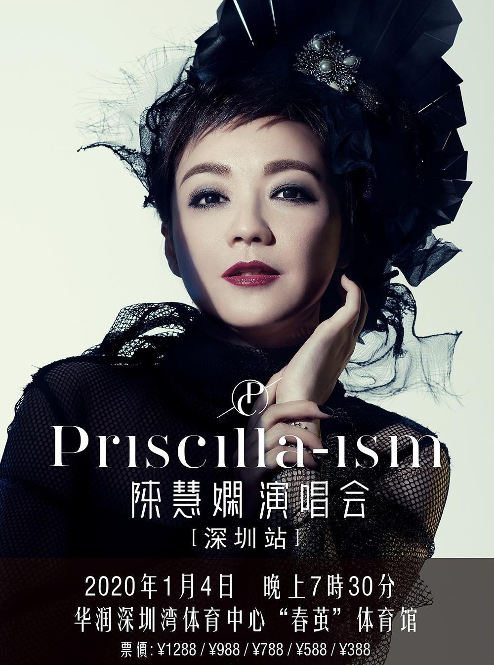 """陈慧娴""""Priscilla-ism""""演唱会深圳站即将开唱 部分票已售罄"""