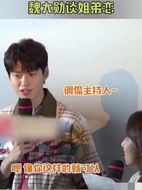 魏大勋公开谈姐弟恋,称女生年龄大不是问题,疑似影射杨幂?