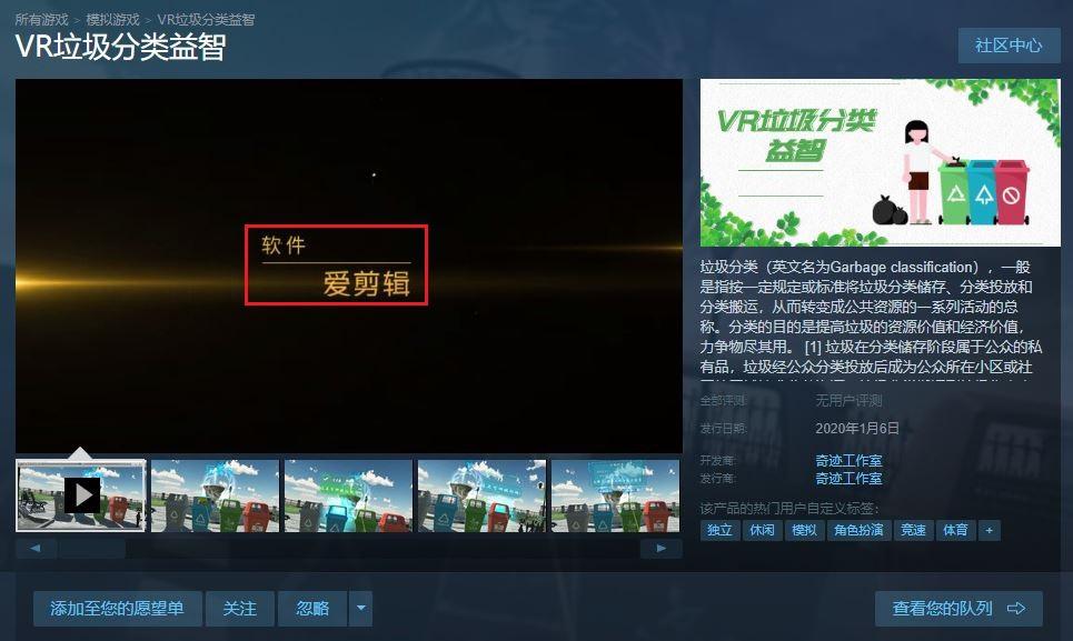 游戏简介复制粘贴,用免费软件卖500元,这国内厂商多没下限?