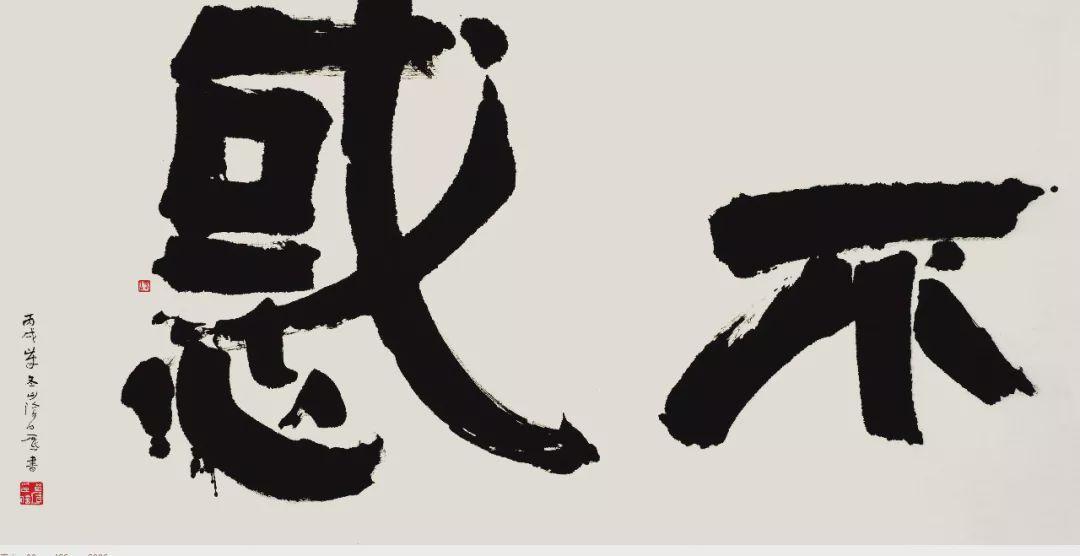 邹涛:解读白砥书法