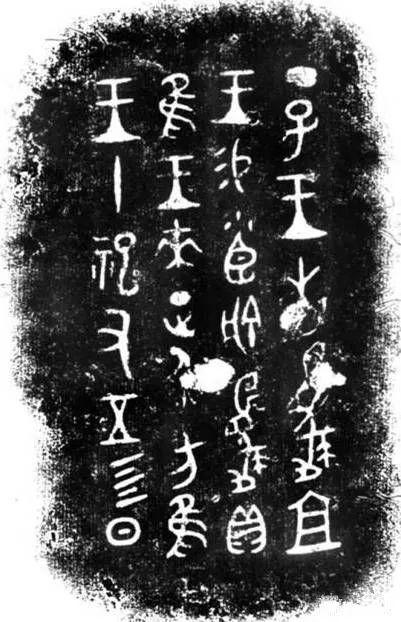 宗白华:谈书法章法之美
