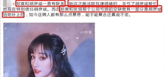 胡彦斌帮郑爽找律师?看来他和张翰都被粉丝们贴错标签了