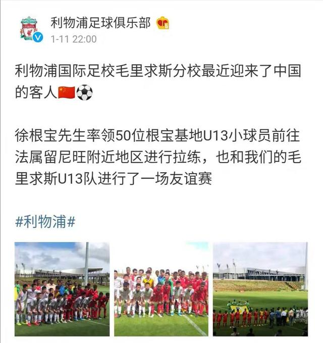 4-2利物浦分校!75岁徐根宝亲自带队出国,完胜红军青年队
