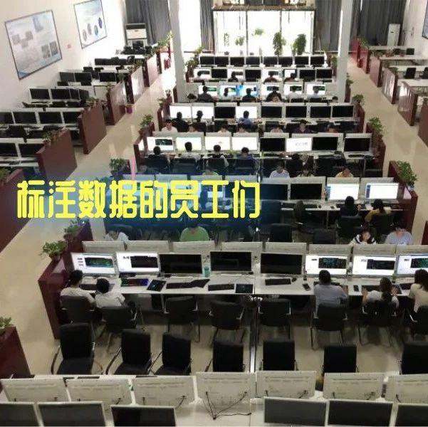 贵州河南量产数据标注师傅,却成为中国AI获胜的秘密武器!