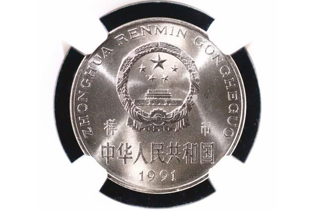 全国少见的1元硬币,拥有一枚就知足,一枚价值9000元!