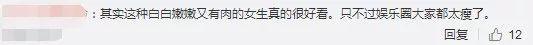 刘亦菲逛街近照被嘲太胖,粗腿紧身衣暴露胸下垂,晒自拍搞怪回应
