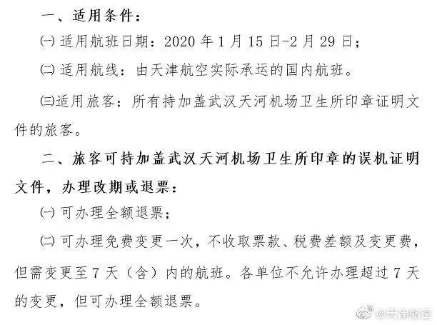 天津航空微博截图