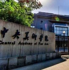 央美教师姚舜熙被举报性骚扰 ,官方通报来了!