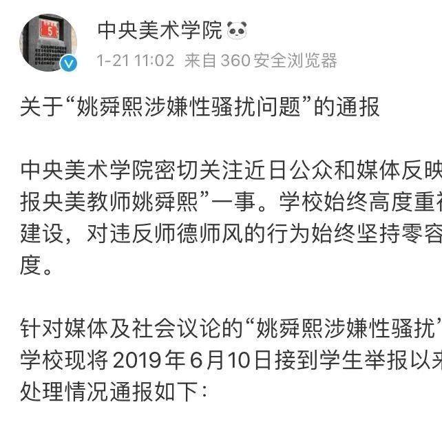 """中央美院通报""""姚舜熙涉嫌性骚扰"""":行政记过"""