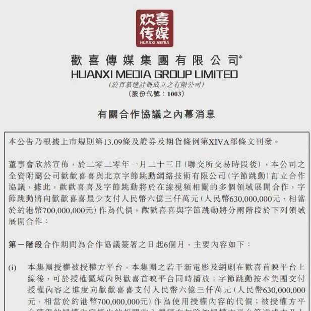 徐峥的《囧妈》免费看!只卖了6.3亿元,怎么收回成本?