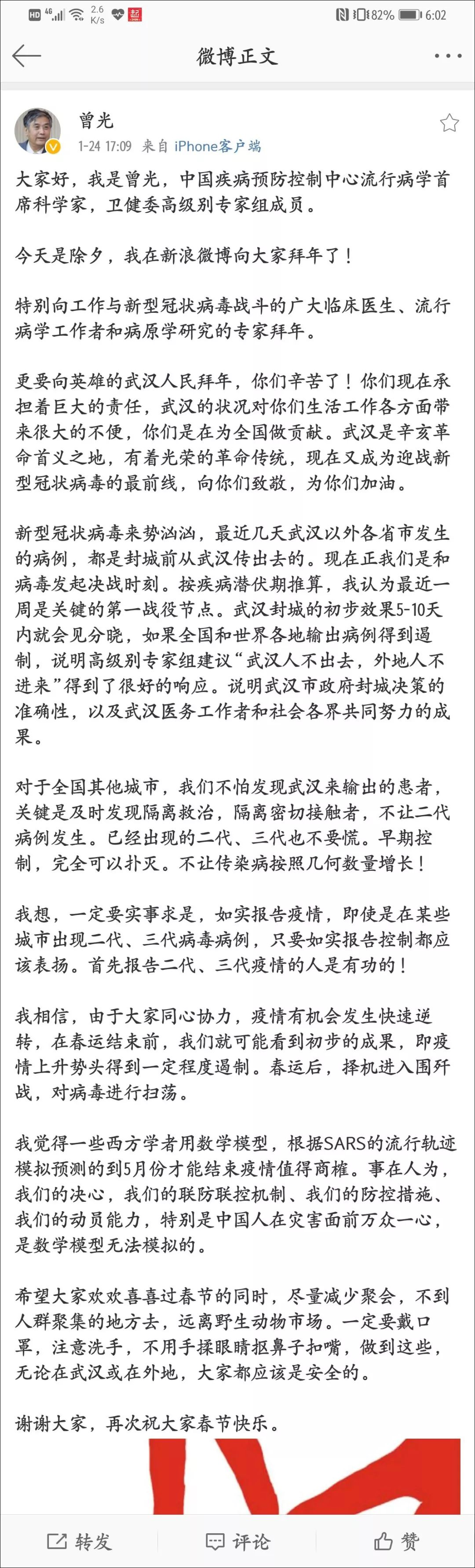 疾控中心首席科学家:武汉封城效果5-10天见分晓
