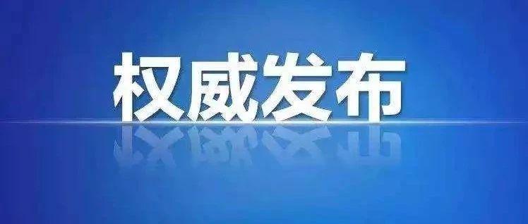 国务院定了!2020年春节假期延长!