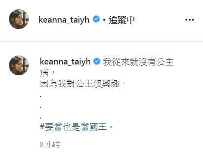 谢和弦翻脸控3罪状 Keanna硬起来反击:除秽气!