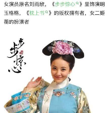 《三生三世枕上书》姬蘅刘玥霏不满只演女二,发文内涵迪丽热巴