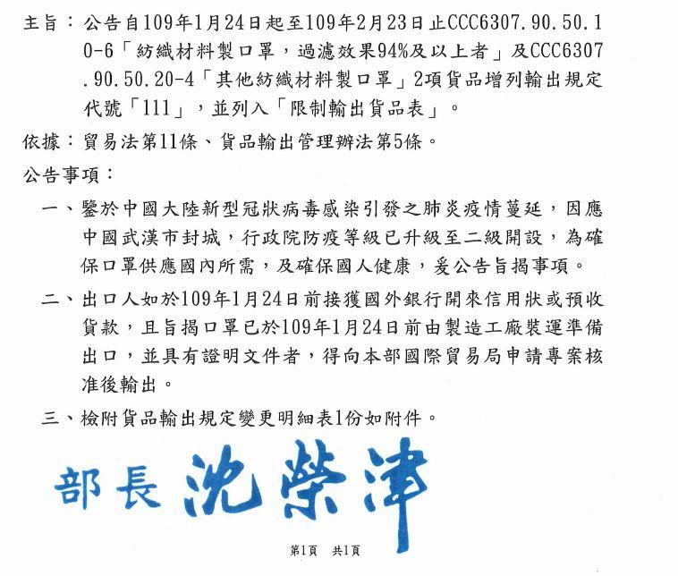 台湾有关部分发布的口罩禁出口一个月的公告。