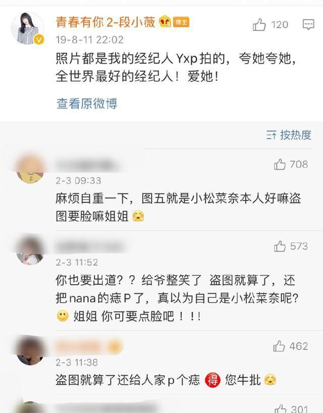 青春2段小薇发图片称像小松菜奈,网友发现那就是小松菜奈 尴尬